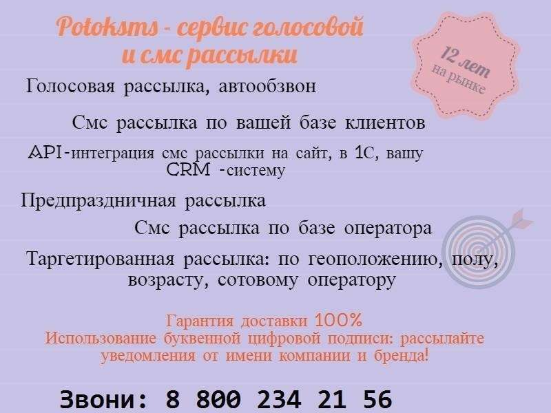 Sms rassilka for biznezz potoksms
